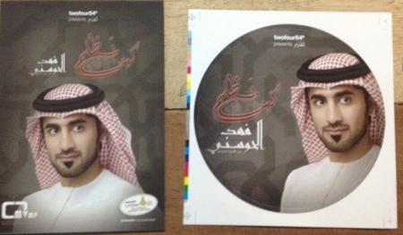كيف تظلم CD & postcard